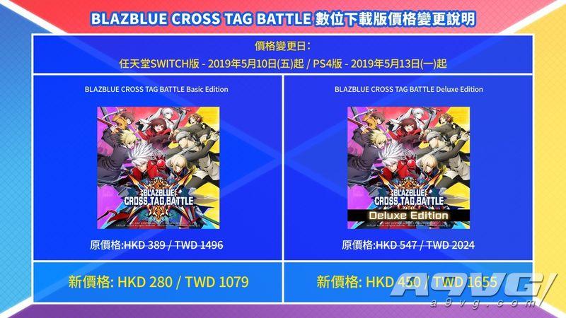 《BLAZBLUE CROSS TAG BATTLE》5/21大規模更新推新角 8