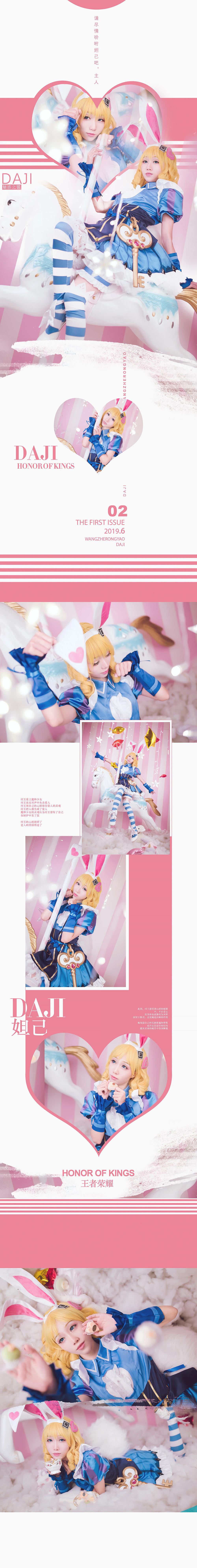 《王者榮耀》妲己仙境愛麗絲裝扮 歡迎來到Wonderland! 1