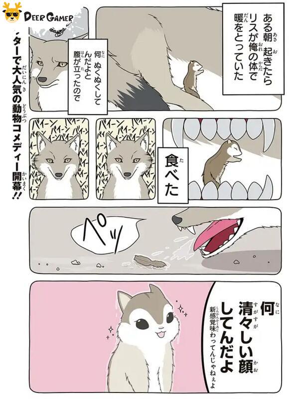 [漫畫試睇]我行我素的松鼠和吐槽役郊狼的喜劇漫畫《Hush Hush》 1