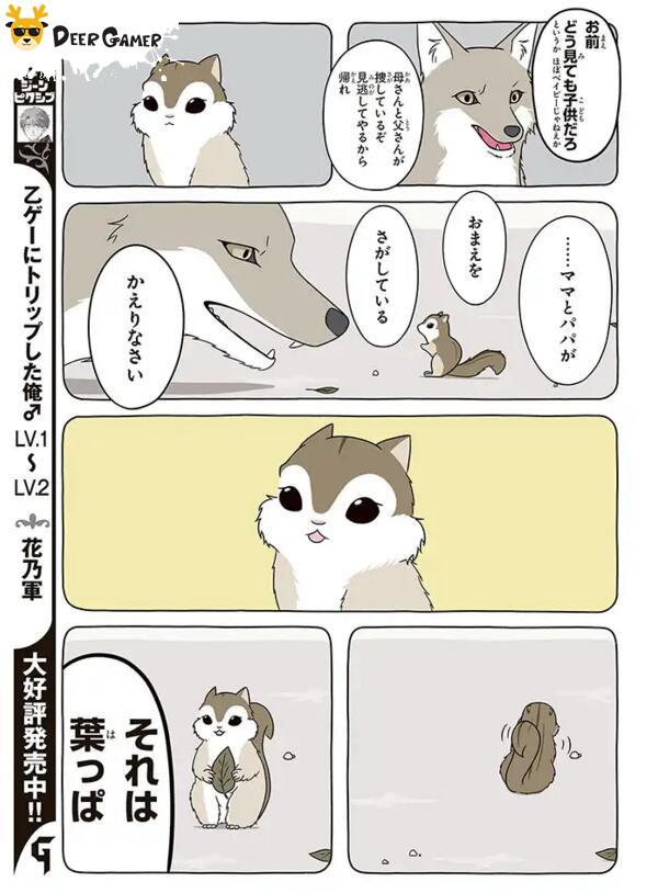 [漫畫試睇]我行我素的松鼠和吐槽役郊狼的喜劇漫畫《Hush Hush》 2