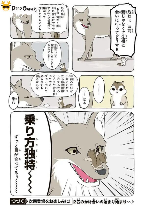 [漫畫試睇]我行我素的松鼠和吐槽役郊狼的喜劇漫畫《Hush Hush》 4