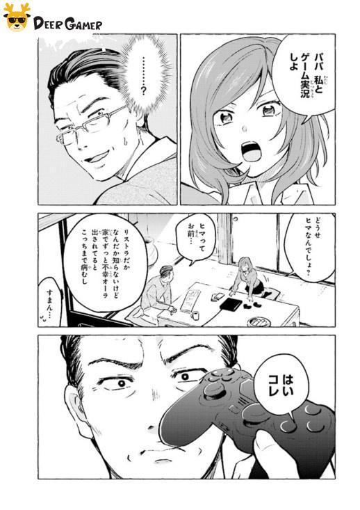 [漫畫試睇]推特漫畫《爸爸和巨乳JK和遊戲實況》 1