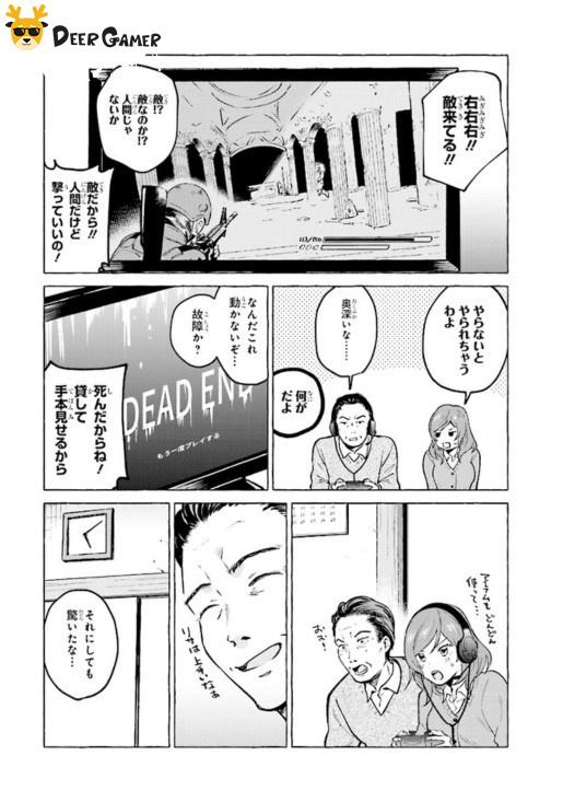 [漫畫試睇]推特漫畫《爸爸和巨乳JK和遊戲實況》 2