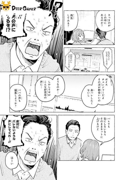 [漫畫試睇]推特漫畫《爸爸和巨乳JK和遊戲實況》 3