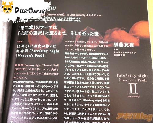 劇場版《Fate/stay night [HF]》第2章BD發售 21