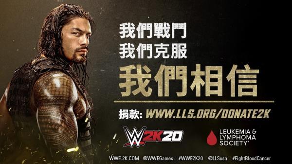 2KASIA_2KSMKT_WWE2K20_RR_Charity_Graphic_1920x1080_TC