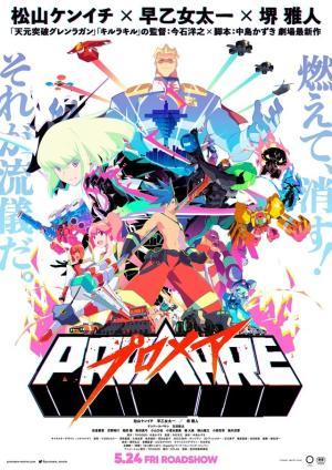 《普羅米亞 PROMARE》藍光/DVD明年二月發售,三大附錄+影像特典簡直精華滿載!! 1