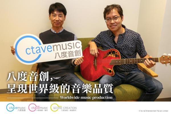 世界級的音樂製作品質 「Octave music八度音創」服務正式啟動!(左起OM中村亮社長、So-net 永田博丈董事長)