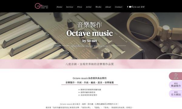 musicproduction_音樂製作網站首頁畫面