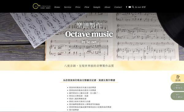 scorecreation_樂譜製作網站首頁畫面