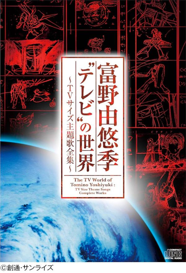 打包一份童年回憶,富野由悠季執導過的動畫歌曲全集「富野由悠季『電視』的世界」即將販售 1