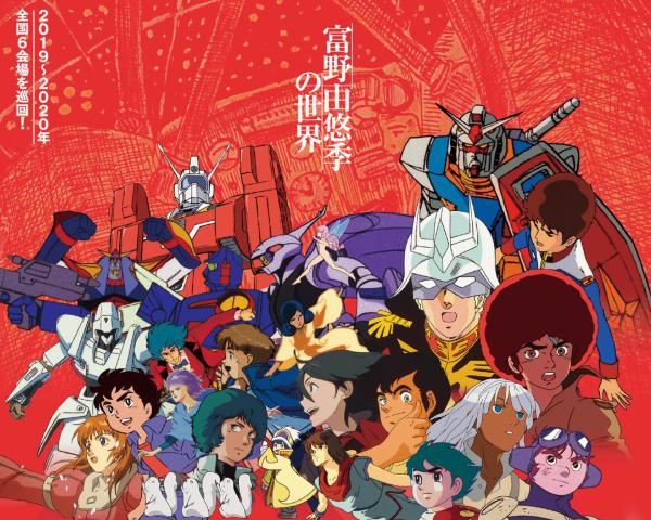 打包一份童年回憶,富野由悠季執導過的動畫歌曲全集「富野由悠季『電視』的世界」即將販售 2