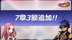 王道RPG《惡魔72》即將邁入兩周年,新活動 角色與服裝情報大公開 4