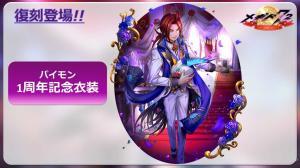 王道RPG《惡魔72》即將邁入兩周年,新活動 角色與服裝情報大公開 5