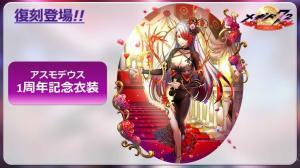 王道RPG《惡魔72》即將邁入兩周年,新活動 角色與服裝情報大公開 6