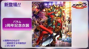 王道RPG《惡魔72》即將邁入兩周年,新活動 角色與服裝情報大公開 7