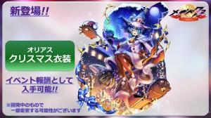 王道RPG《惡魔72》即將邁入兩周年,新活動 角色與服裝情報大公開 12