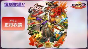 王道RPG《惡魔72》即將邁入兩周年,新活動 角色與服裝情報大公開 15