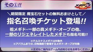 王道RPG《惡魔72》即將邁入兩周年,新活動 角色與服裝情報大公開 21