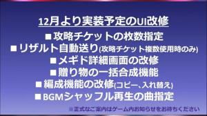 王道RPG《惡魔72》即將邁入兩周年,新活動 角色與服裝情報大公開 22