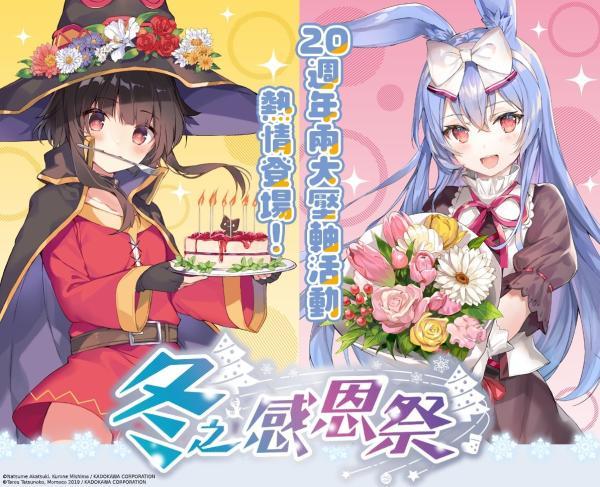 台灣角川「冬之感恩祭」12月開跑,20週年兩大壓軸活動熱情登場!! 1