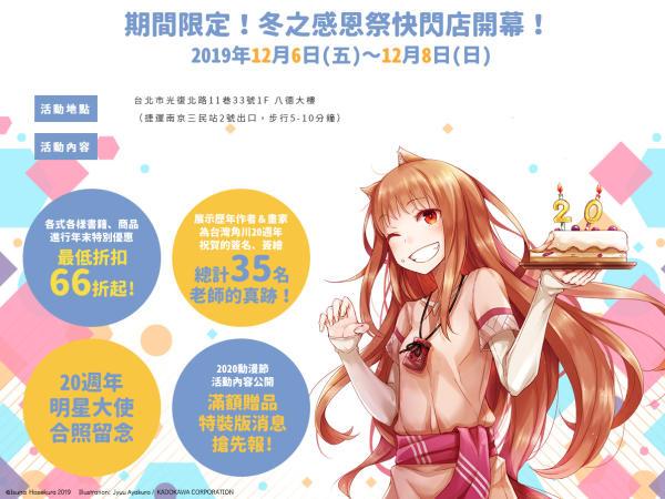 台灣角川「冬之感恩祭」12月開跑,20週年兩大壓軸活動熱情登場!! 4