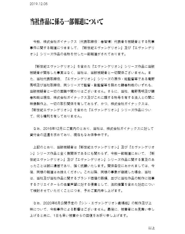 GAINAX社長醜聞風波《新世紀福音戰士》版權工作室Khara嚴正聲明抗議日媒下標誤導 2