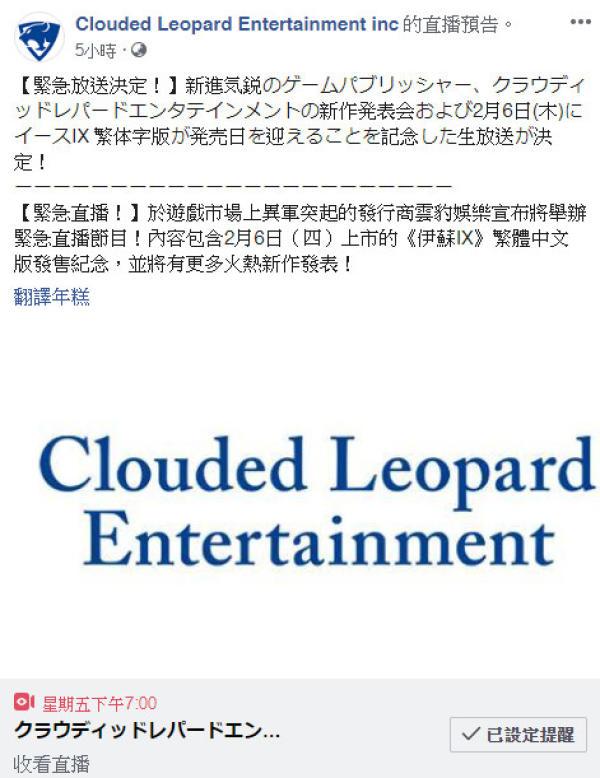 《伊蘇 IX -怪人之夜-》繁體中文版2月6日發售 雲豹娛樂將以直播揭露中文化代理新作 2