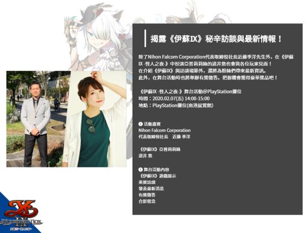 《伊蘇 IX -怪人之夜-》繁體中文版2月6日發售 雲豹娛樂將以直播揭露中文化代理新作 3