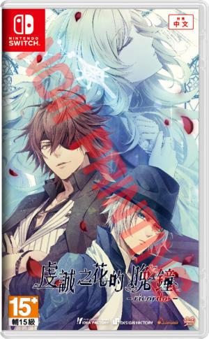 人氣乙女遊戲《虔誠之花的晚鐘–ricordo–》將於5月19日正式發售,繁中版PV搶先看 5